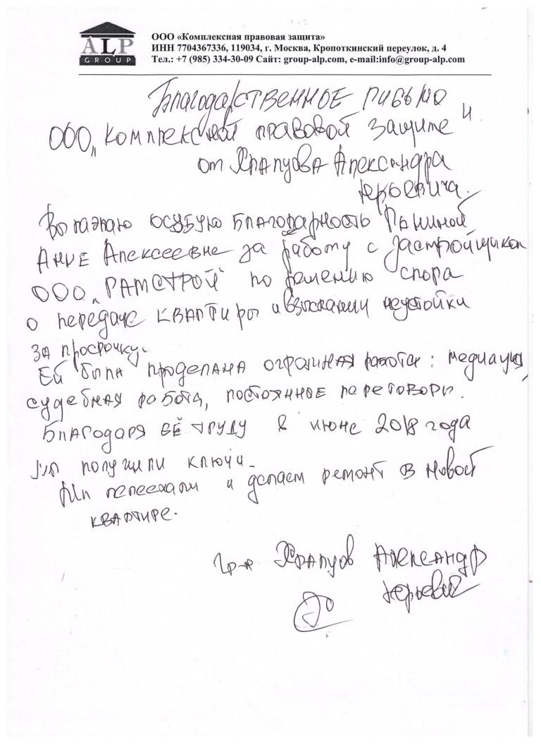 Регистрация ип кропоткинская пример заполнения декларации 2 ндфл за 2019 год